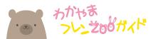 わかやまフレンZOOガイド logo