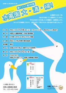 夏の日の動物園ポスター