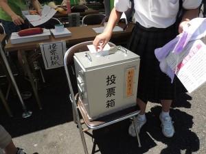 中学生が投票
