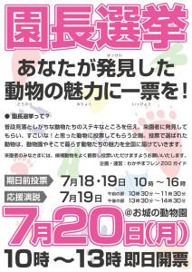 園長選挙開催ポスター