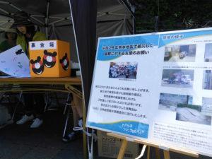 20160505_熊本支援