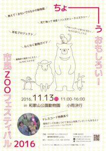 2016_zoofes_a4