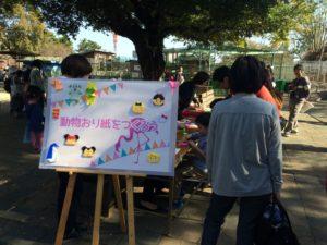 2016zoofes_折り紙