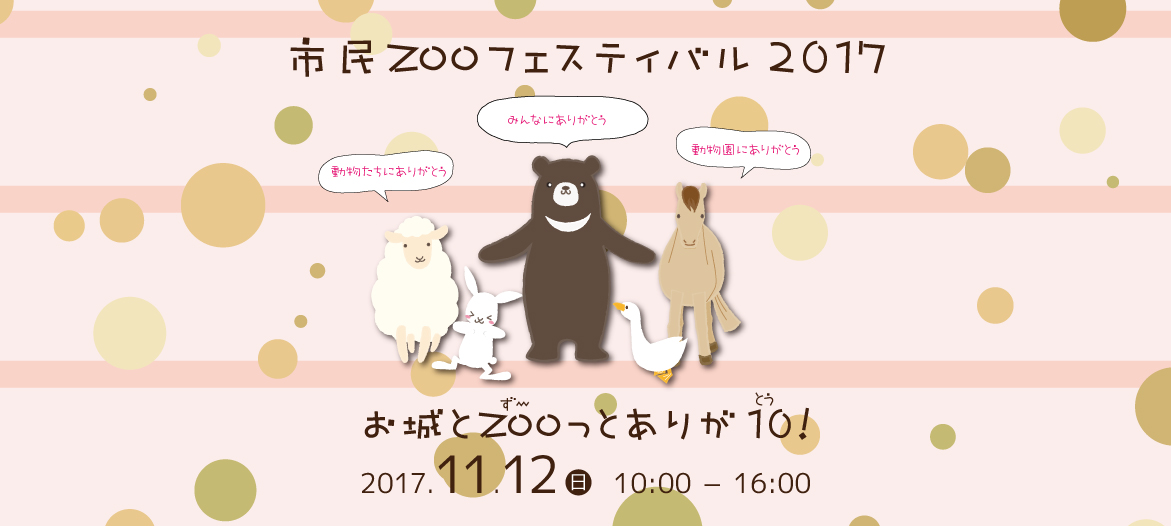 2017年11月12日は市民ZOOフェスティバル2017